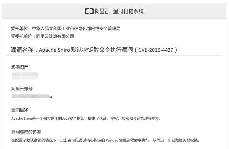 Java项目中修复Apache Shiro 默认**致命令执行漏洞(CVE-2016-4437)详细说明
