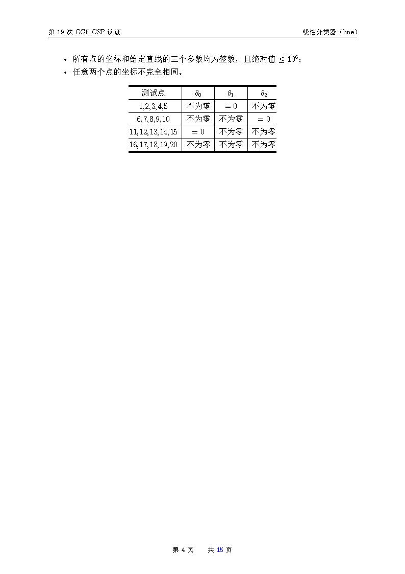CSP202006-1线性分类器 满分代码