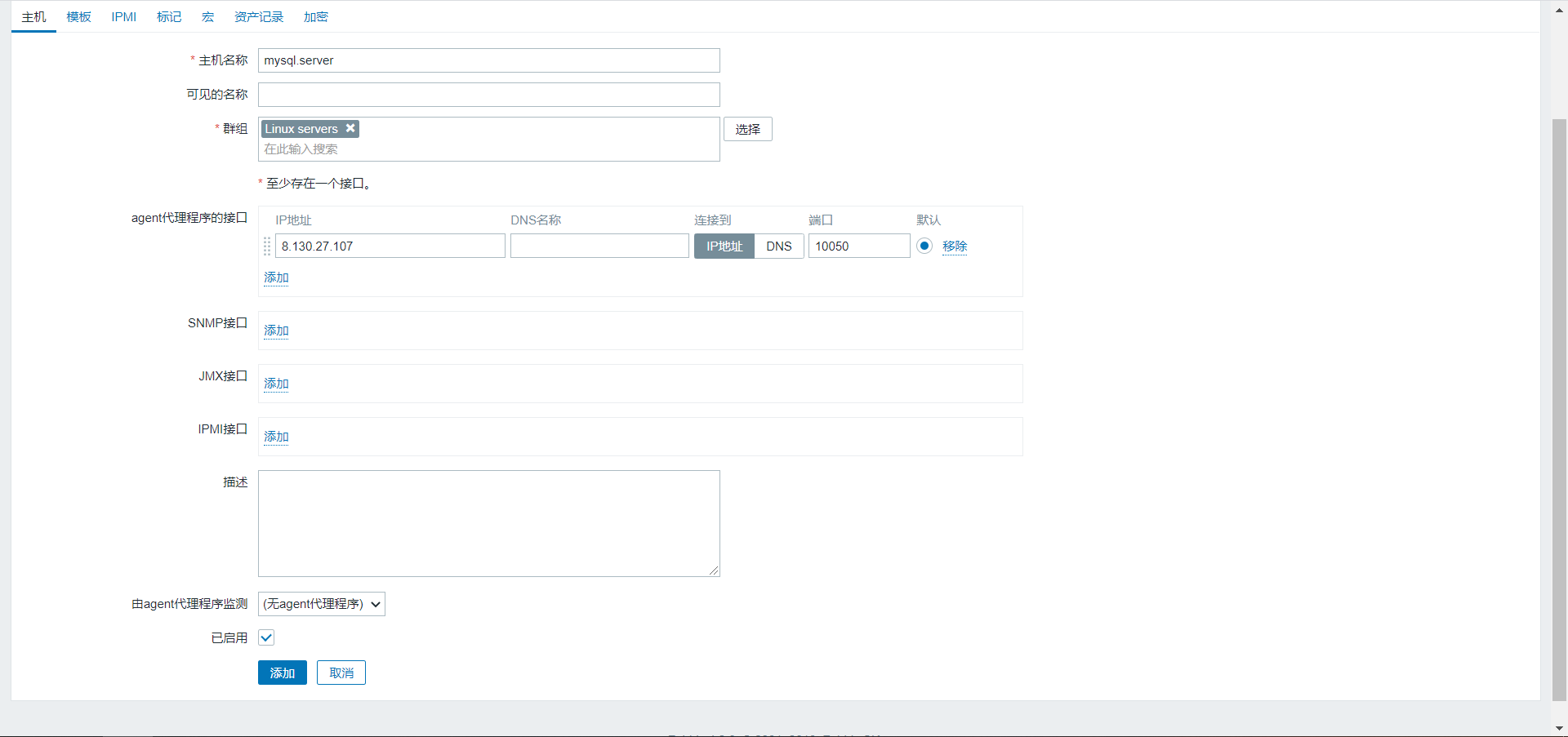 Zabbix学习笔记(二)添加agent主机