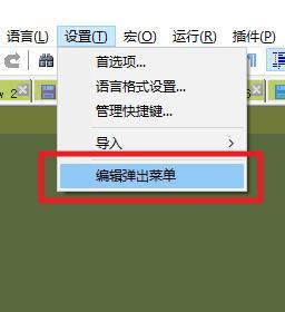 Notepad++实现右键选择格式化JSON