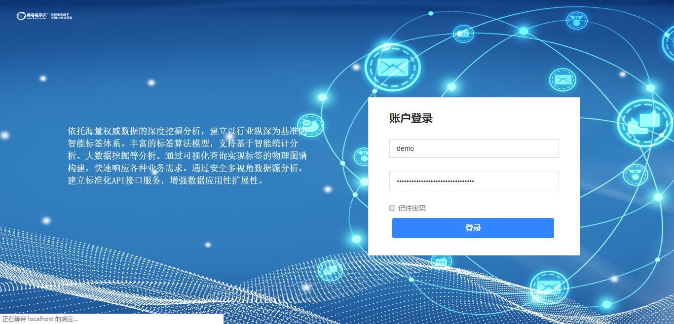 大数据【企业级360°全方位用户画像】标签系统介绍